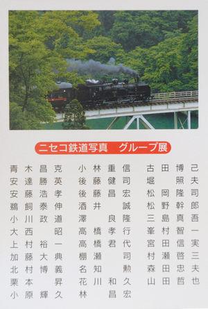 20061110_1122dsc_1896