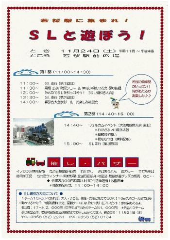 20071120_wakasac12167